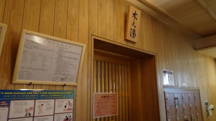 草津温泉と伊香保 (6)
