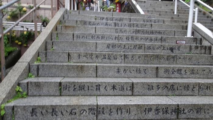草津温泉と伊香保 (14)