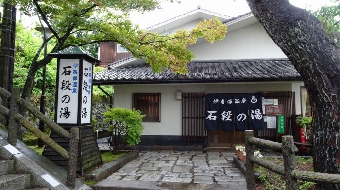 草津温泉と伊香保 (12)
