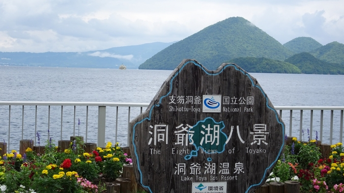 洞爺湖とHTB (2)