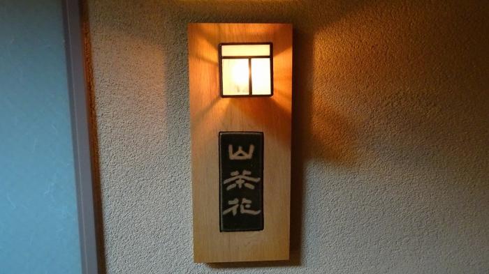 定山渓部屋 (1)