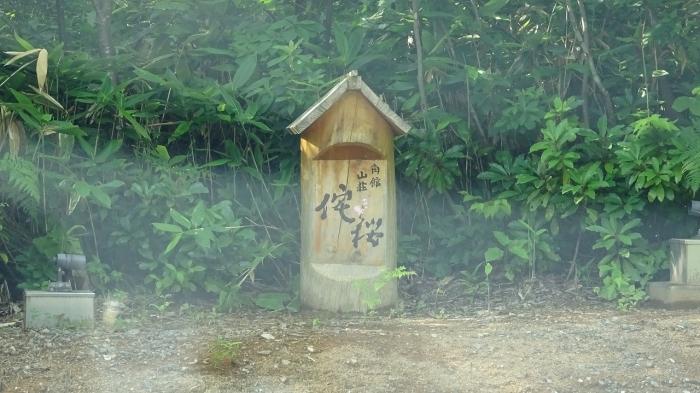 侘桜施設 (1)
