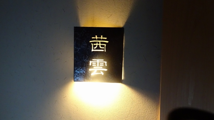 侘桜部屋 (1)