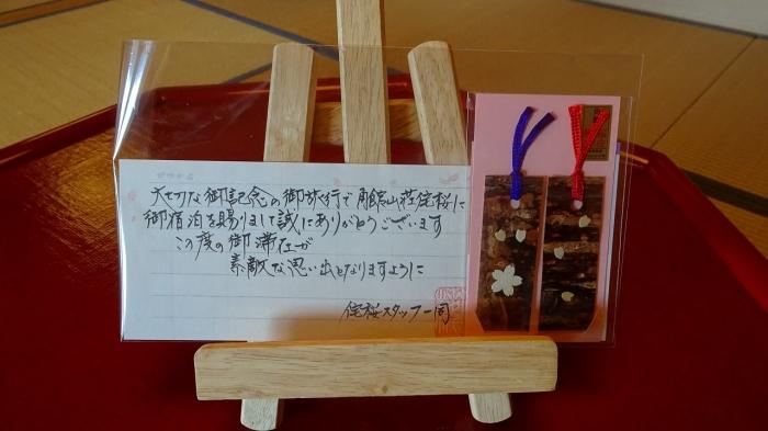侘桜部屋 (4)