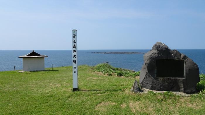 男鹿半島 (19)