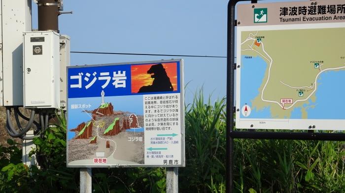 男鹿水族館とゴジラ岩 (18)