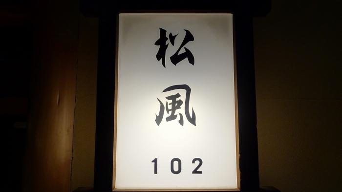 伊古奈荘部屋 (1)