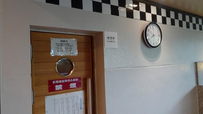 坐魚荘風呂 (3)