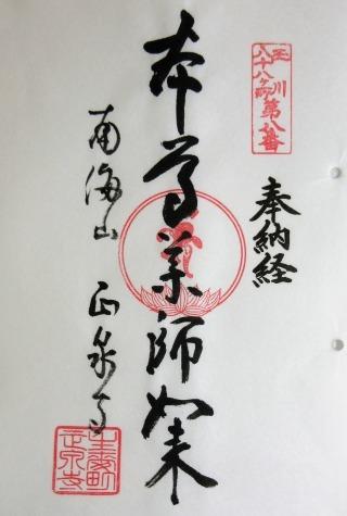 s_IMG_0050 (2)