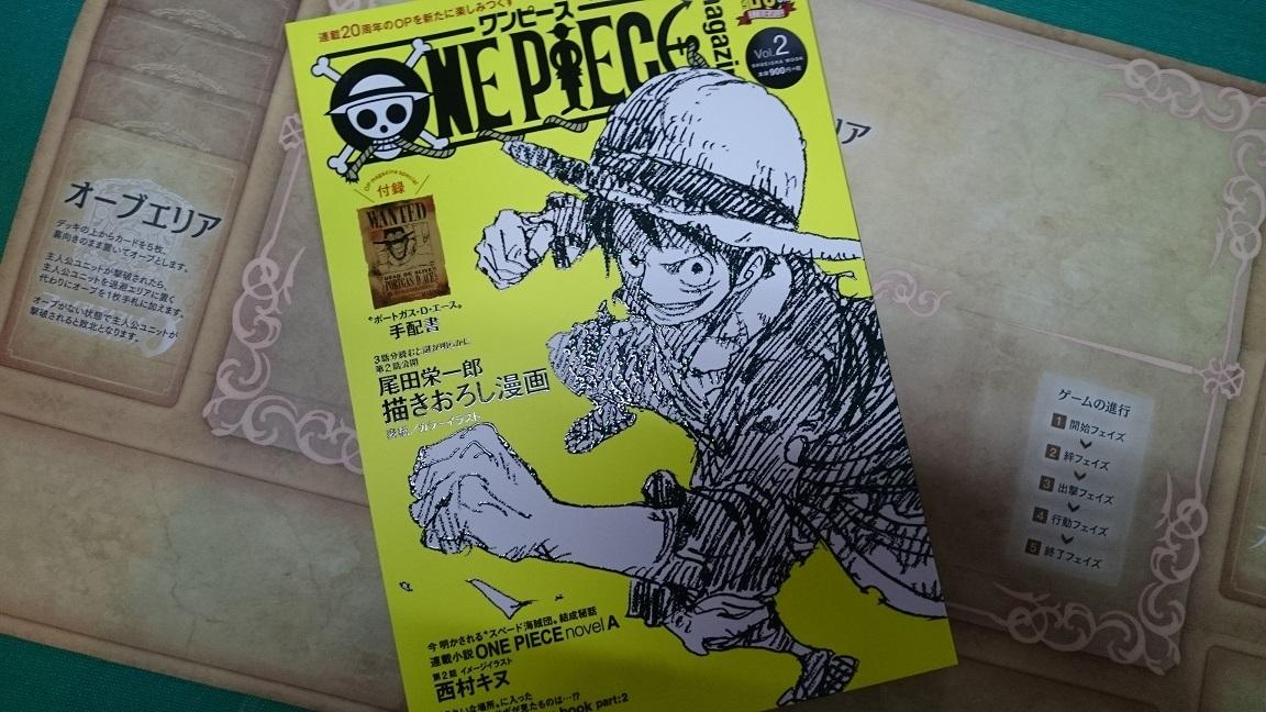 ワンピースマガジン2 (1)