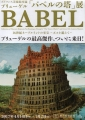 201707_Babel.jpg