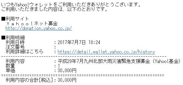 20170707募金