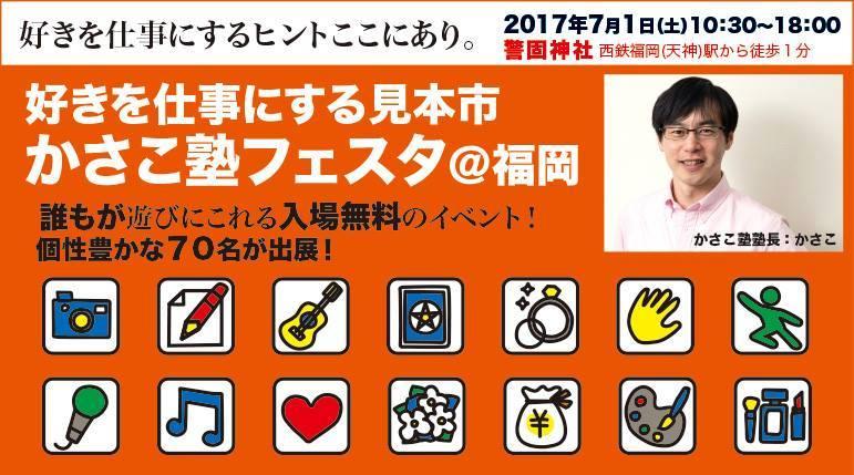 2017062702かさこ塾