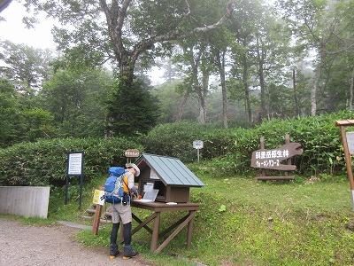 斜里岳8月清岳荘登山口