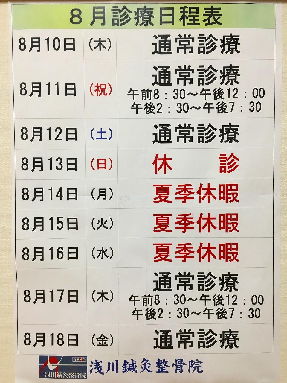 浅川鍼灸整骨院 お盆休み 8月診療日程