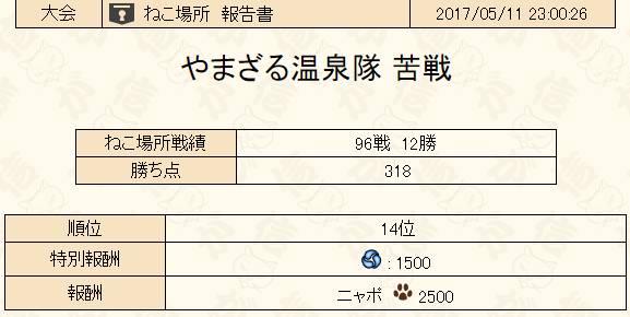 2017y05m14d_183553352.jpg