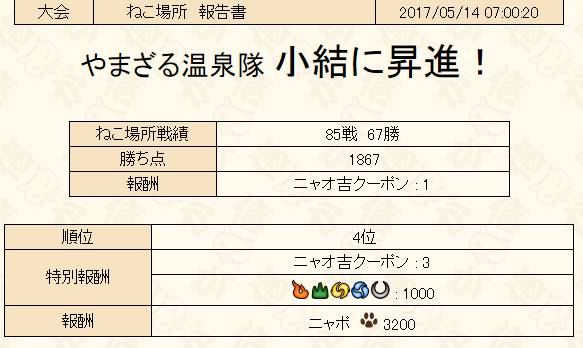 2017y05m14d_183616916.jpg