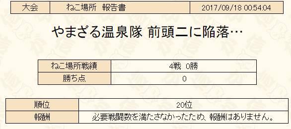 2017y09m19d_222216524.jpg