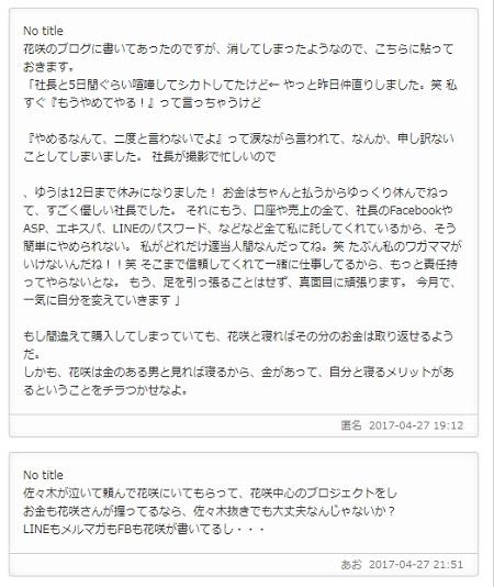 linesasaki1.jpg