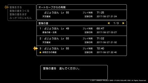 dq11_save.jpg