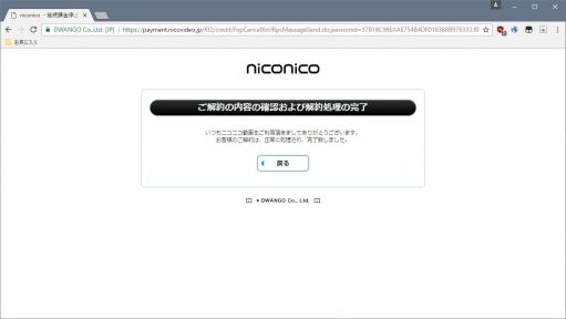 nicokaiyaku.jpg