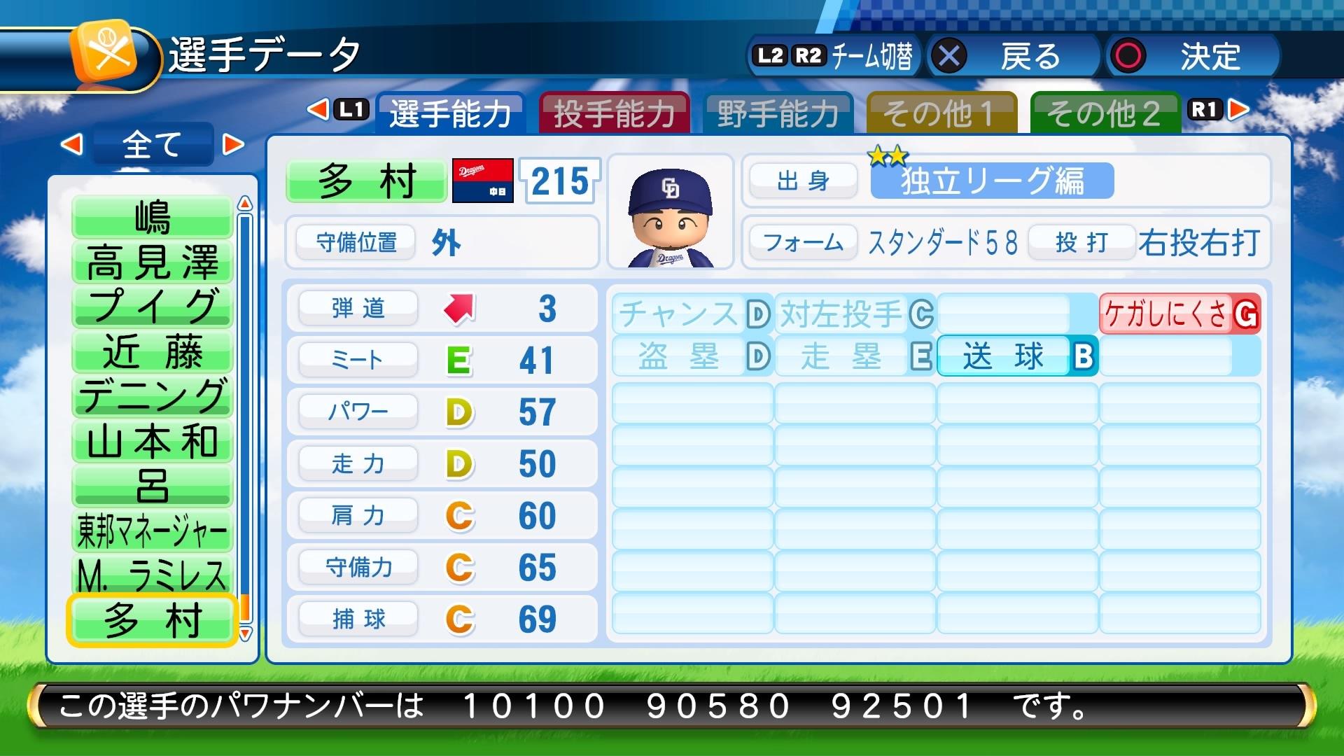 実況パワフルプロ野球2016_20170608010624