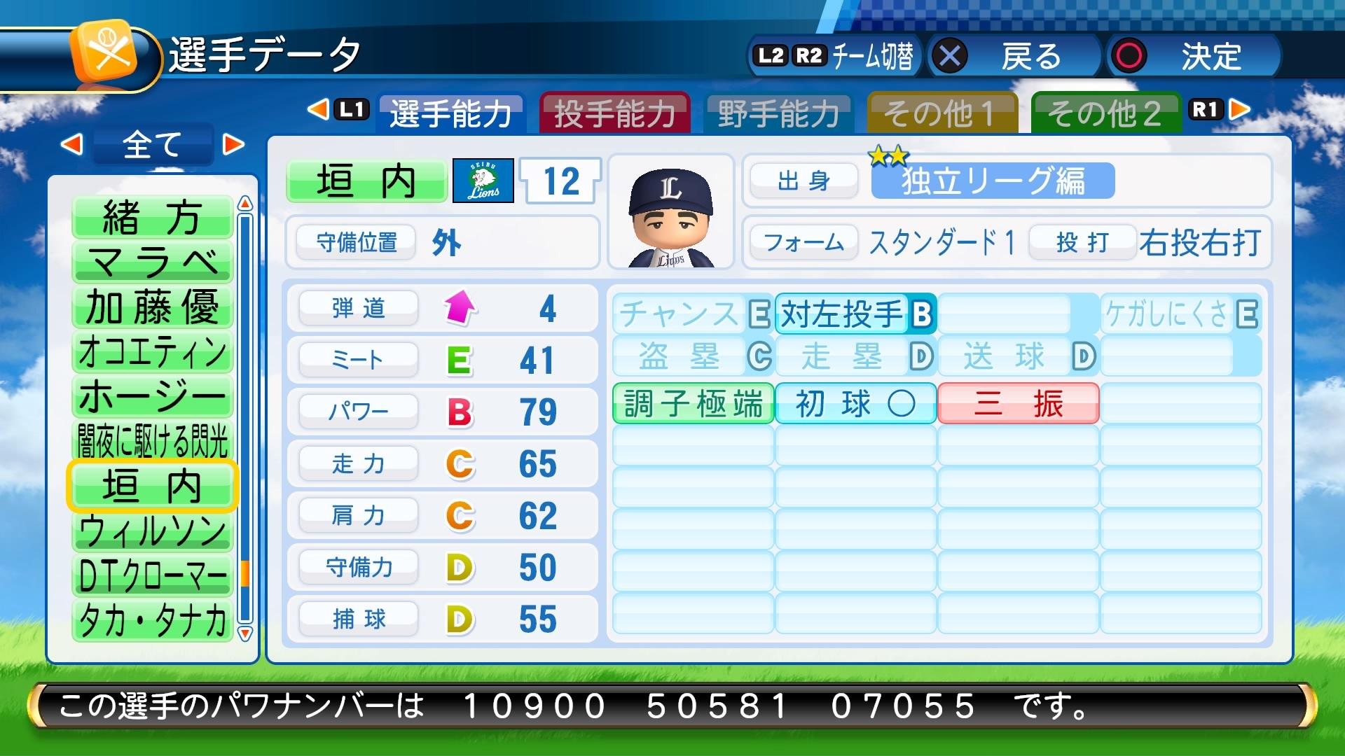 実況パワフルプロ野球2016_20170610220847