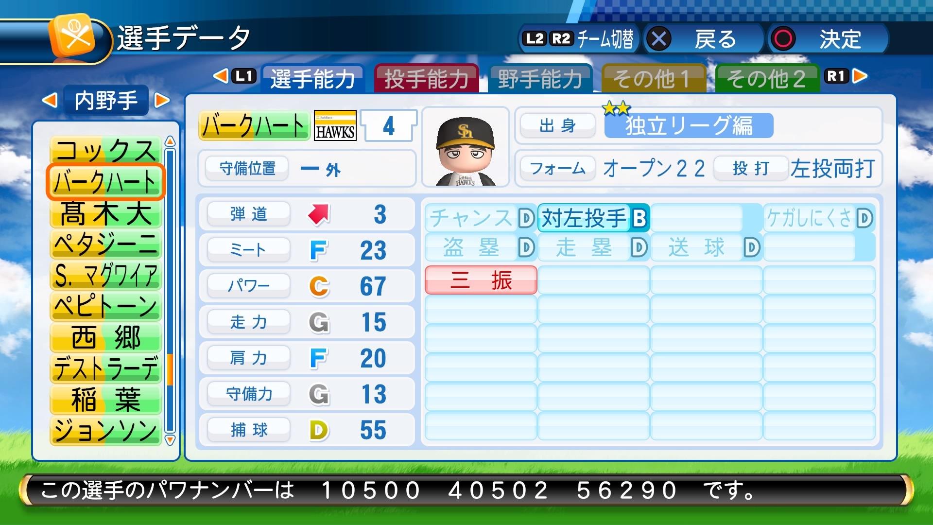 実況パワフルプロ野球2016_20170709214608