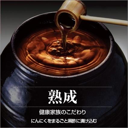 熟成黒酢にんにく 健康家族 副作用