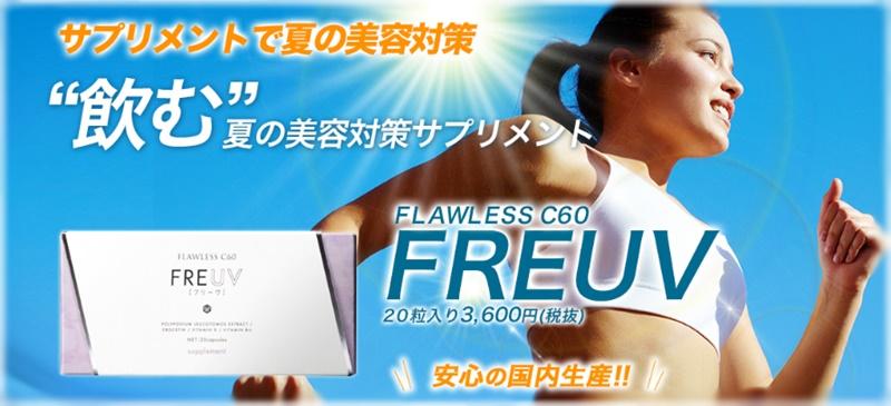 フローレス フリーヴ3