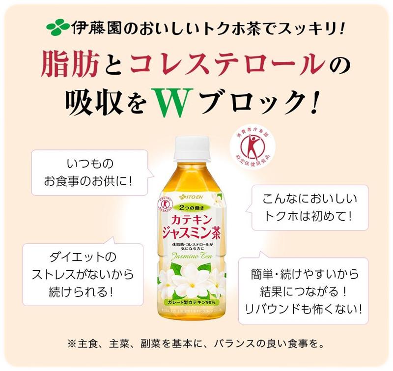 カテキンジャスミン茶3