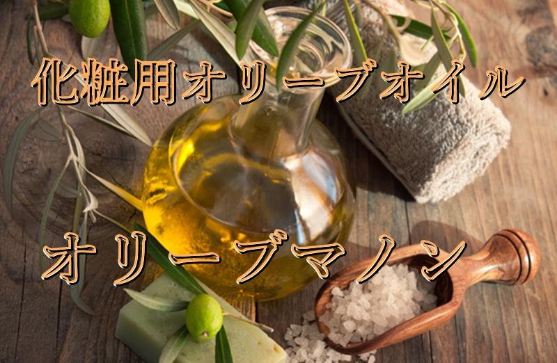 オリーブマノン 化粧用オリーブオイル