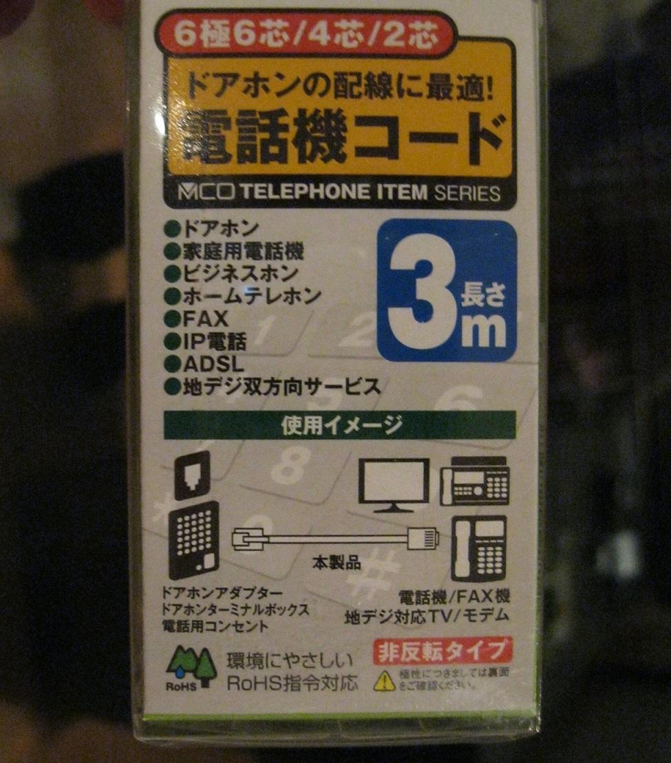 電話配線1