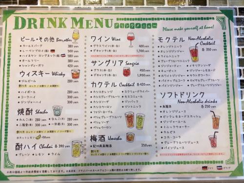 串かつGOENYAメニュー飲み物