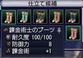 錬金術士のブーツ仕立て候補