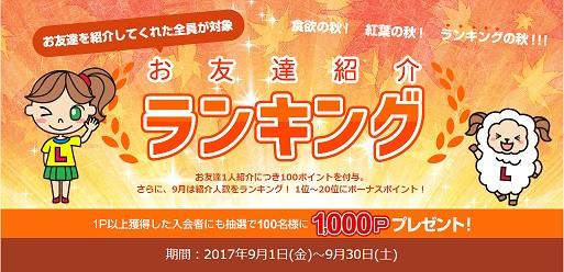 ライフメディア_友達紹介ランキング_201709_01
