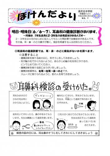 29hoken7-1.jpg