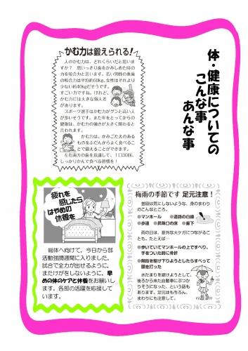 29hoken7-2.jpg