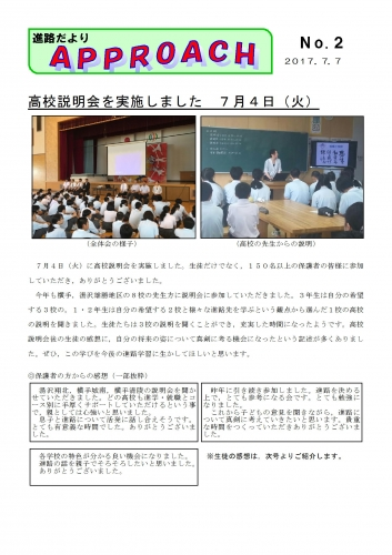 29shinro2.jpg