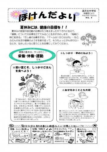 H29hoken9-1.jpg