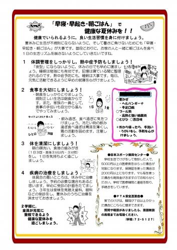 H29hoken9-2.jpg