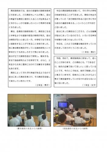 H29shinro3-2.jpg