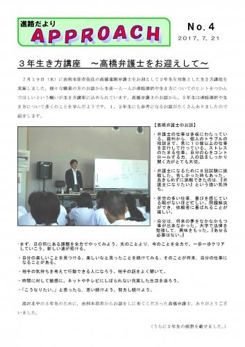 H29shinro4-1.jpg