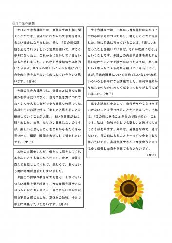 H29shinro4-2.jpg