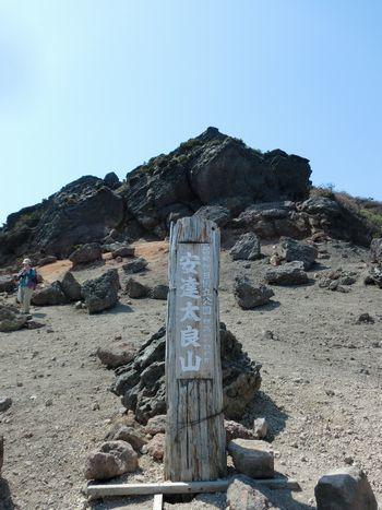 安達太良山 (14)