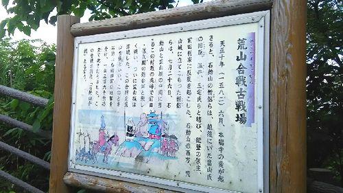 石動山ウォーキングR (9)