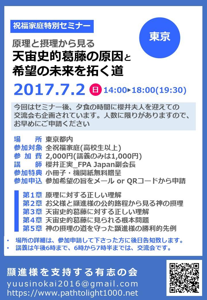 祝福家庭特別セミナー(2017.7.2)