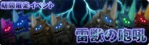 雷獣の咆吼イベント