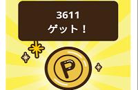 ポ太郎3611pt