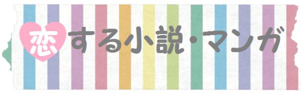 恋する小説マンガ1